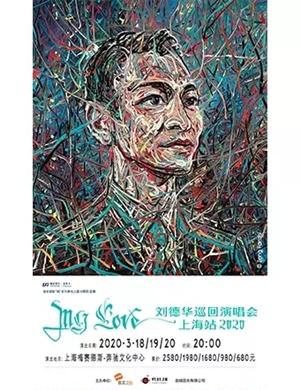 2020刘德华上海演唱会