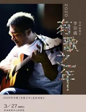 2020李宗盛蚌埠演唱会