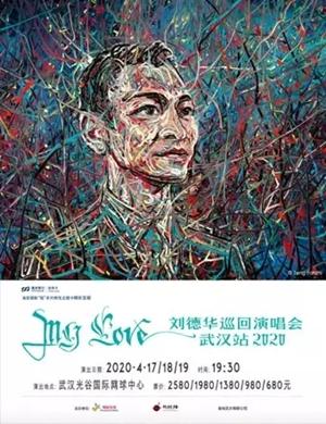 2020刘德华武汉演唱会