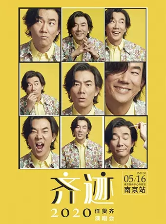 2020任贤齐南京演唱会