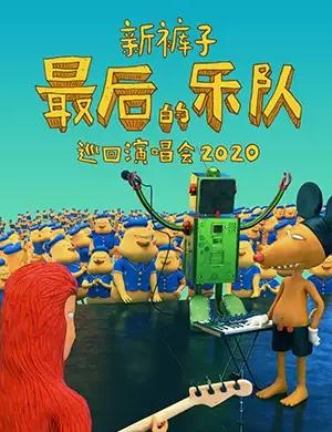 2020新裤子武汉演唱会