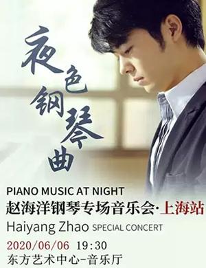 2020赵海洋上海音乐会
