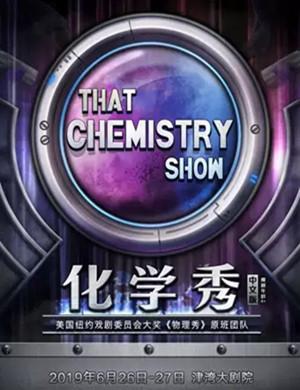 2020科学秀化学秀天津站