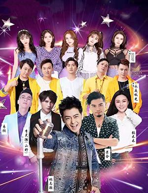 2020林志颖萧全李昊翰合浦群星演唱会