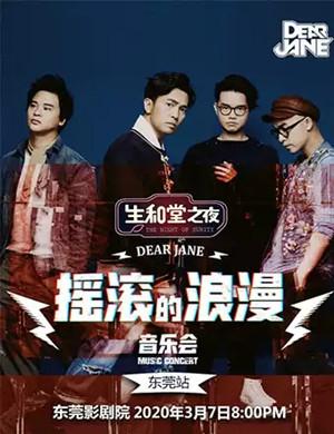 2020Dear Jane东莞演唱会