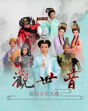 2020戏剧观世音杭州站