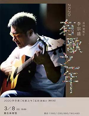 2020李宗盛黄石演唱会