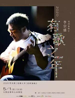 2020李宗盛大同演唱会