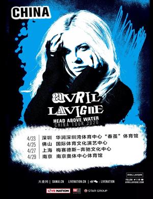 2020艾薇儿上海演唱会