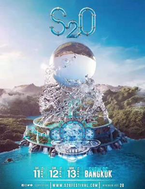 2020泰国S2O泼水电音节