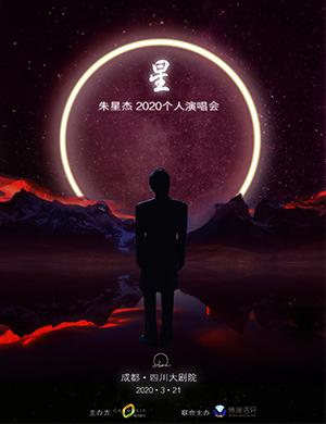 2020朱星杰成都演唱会