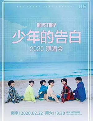 2020BOY STORY南京演唱会