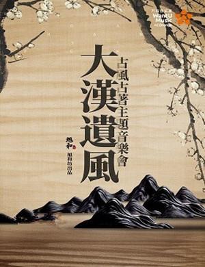 2020大汉遗风深圳音乐会