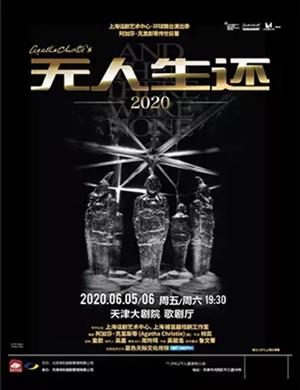 2020话剧无人生还天津站
