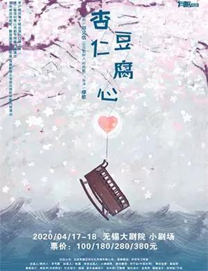 2020话剧杏仁豆腐心无锡站