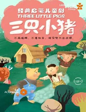 2020童话剧三只小猪合肥站