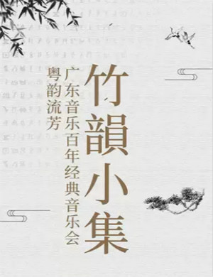 2020广东音乐百年经典惠州音乐会