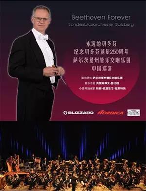 2020萨尔茨堡州管乐交响乐团沈阳音乐会