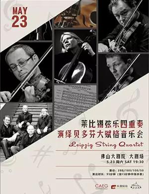 2020莱比锡弦乐四重奏佛山音乐会