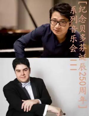 2020纪念贝多芬系列III贵阳音乐会