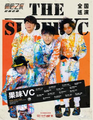 2020果味VC重庆演唱会