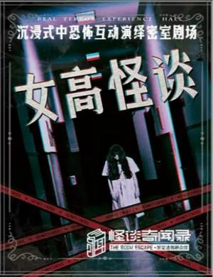 2020郑州女高怪演绎密室剧场