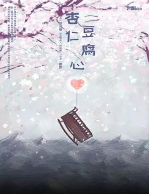 2020话剧杏仁豆腐心青岛站