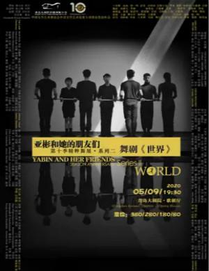 2020舞剧世界青岛站