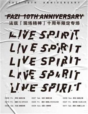 2020法兹乐队西安演唱会