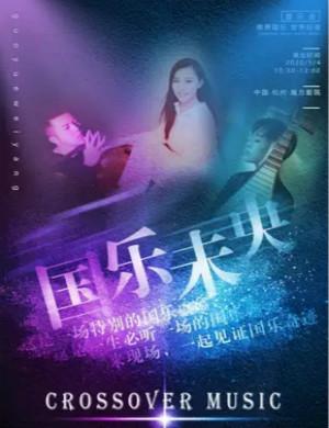 2020国乐未央天津音乐会
