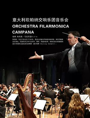 2020坎帕纳交响乐团呼和浩特音乐会