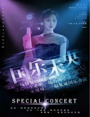 2020国乐未央天津琵琶音乐会