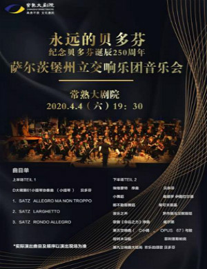2020萨尔茨堡州管乐交响乐团常熟音乐会