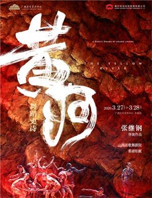 2020舞蹈剧黄河珠海站