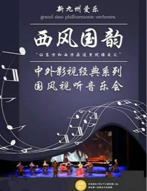 2020中外影视经典淄博音乐会