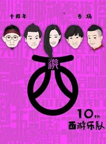2020西游乐队宁波演唱会
