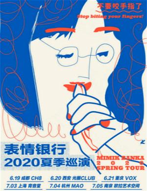 2020表情银行南京演唱会