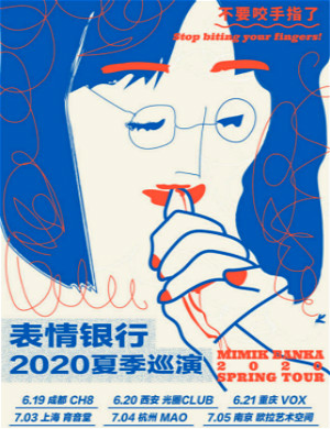 2020表情银行成都演唱会