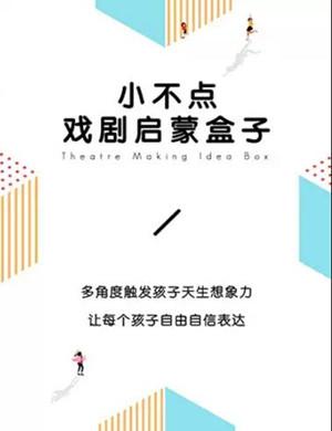 2020小不点大视界戏剧启蒙盒子天津站