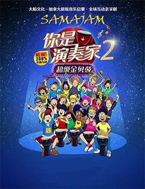 2020亲子剧你是演奏家2北京站