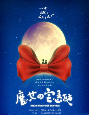 2020音乐剧魔女宅急便苏州站