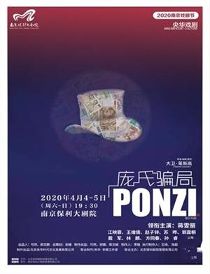2020音乐剧庞氏骗局南京站
