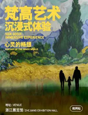 2020杭州艺术展心灵的畅想