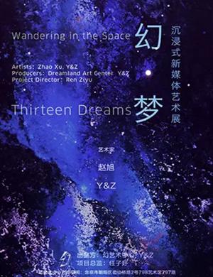 2020北京艺术展幻梦