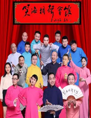 2020杭州笑海相声会馆