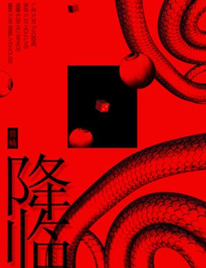 2020曾楠深圳演唱会