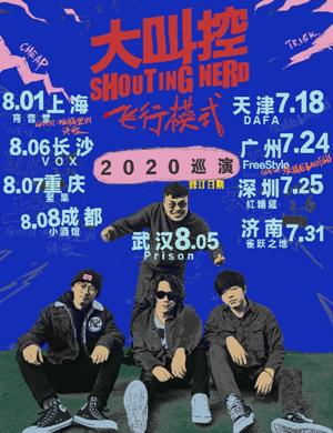 2020大叫控成都演唱会