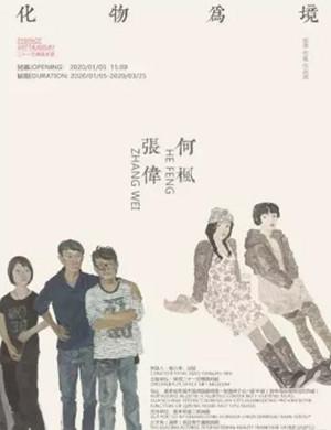 2020张伟何枫作品展东莞站