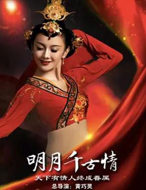 2020歌舞明月千古情宜春站