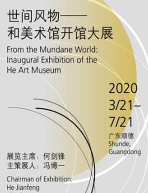 2020佛山美术馆世间风物
